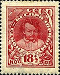 Stamp Soviet Union 1927 №250.jpg