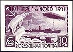 Stamp Soviet Union 1931 379.jpg