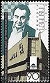 Stamp of Armenia - 1996 - Colnect 196148 - 9th World Chess Champion Tigran Petrosyan.jpeg