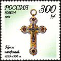 Stamp of Russia 1995 No 238 Fabergé Pectoral Cross.jpg