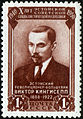 Stamp of USSR 1555.jpg