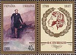 Stamp of Ukraine Pushkin.jpg