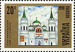 Stamp of Ukraine s220.jpg