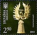 Stamps of Ukraine, 2014-58.jpg