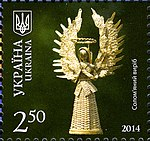Stamps of Ukraine, 2014-58.jpg
