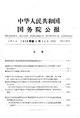 State Council Gazette - 1959 - Issue 06.pdf
