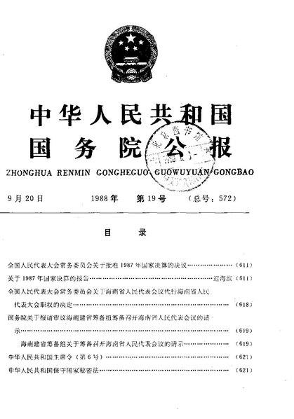 File:State Council Gazette - 1988 - Issue 19.pdf