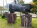 Stone Monument inscribed with Poem in Kakusen-ji (Sakahogi).jpg