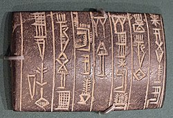 Stone tablet re Il, king of Umma, c. 2400 BC - Oriental Institute Museum, University of Chicago - DSC07155 (orientation).jpg