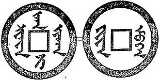 Qing dynasty - Sura han ni chiha (Coins of Tiancong Khan) in Manchu alphabet