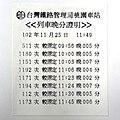 TRA Taoyuan Station trains delay proof 20131125.jpg