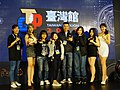 Taiwan Pavilion staff on the stage 20190127a.jpg