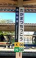 Takamatsu-Chikko Station Station Name Plate (vertical type).jpg