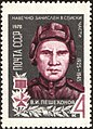 The Soviet Union 1970 CPA 3856 stamp (World War II Hero Junior Sergeant of the Guard Vasily Peshekhonov).jpg