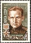 The Soviet Union 1971 CPA 3977 stamp (World War II Hero Lieutenant Colonel Nikolai Vlasov).jpg