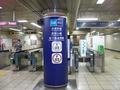 TokyoMetro-ChikatetsuNarimasuStationEntrance.png