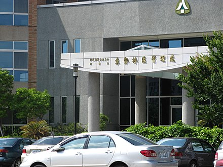 Dongshi Forest District Office