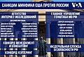 US Sanctions Against Russia 2018-03-15.jpg