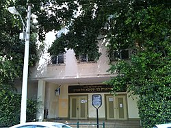 Ulpanit Bnei Akiva Tel Aviv.jpg