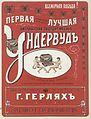 Underwood typewriter advertisement. Russia 1900.jpg