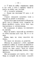 V.M. Doroshevich-East and War-111.png