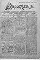 Vidrodzhennia 1918 056.pdf