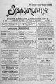 Vidrodzhennia 1918 181.pdf