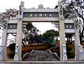 Wen Tianxiang Park.jpg