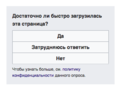 Wikimedia performance perception survey screenshot in Russian.png