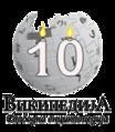 Wikipedia-logo-v3-sr-10-godina1.png