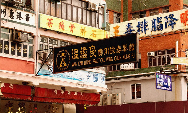 File:WingchunHongKong.jpg
