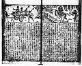 Xin quanxiang Sanguo zhipinghua029.JPG