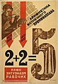 Yakov Guminer - Arithmetic of a counter-plan poster (1931).jpg