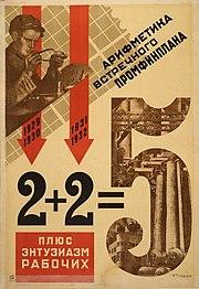 Плакат первой пятилетки