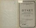 Большесольский союз кооперативов. Отчет за третий операционный год с 1 окт 1925 по 1 окт 1926 год.pdf
