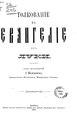 Бухарев И.Н., прот. Толкование на Евангелие от Луки. (1902).pdf