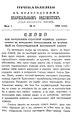 Вологодские епархиальные ведомости. 1889. №09, прибавления.pdf