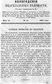 Вологодские епархиальные ведомости. 1894. №10.pdf