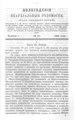 Вологодские епархиальные ведомости. 1898. №21.pdf