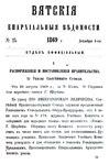 Вятские епархиальные ведомости. 1869. №23 (офиц.).pdf