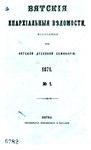 Вятские епархиальные ведомости. 1871. №01 (офиц.).pdf