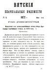 Вятские епархиальные ведомости. 1872. №09 (дух.-лит.).pdf