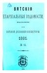 Вятские епархиальные ведомости. 1881. №15 (офиц.).pdf