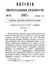 Вятские епархиальные ведомости. 1882. №19 (дух.-лит.).pdf