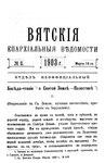 Вятские епархиальные ведомости. 1903. №06 (неофиц.).pdf