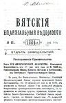 Вятские епархиальные ведомости. 1904. №12 (офиц.).pdf