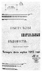 Вятские епархиальные ведомости. 1915. №16.pdf