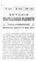Вятские епархиальные ведомости. 1915. №25 (неофиц.).pdf