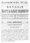 Вятские епархиальные ведомости. 1916. №38-39 (офиц.).pdf