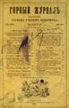 Горный журнал, 1882, №03 (март).pdf